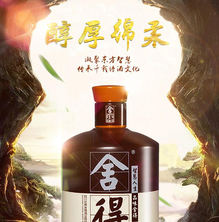 舍得品味-52度浓香型白酒-500ml_01.jpg