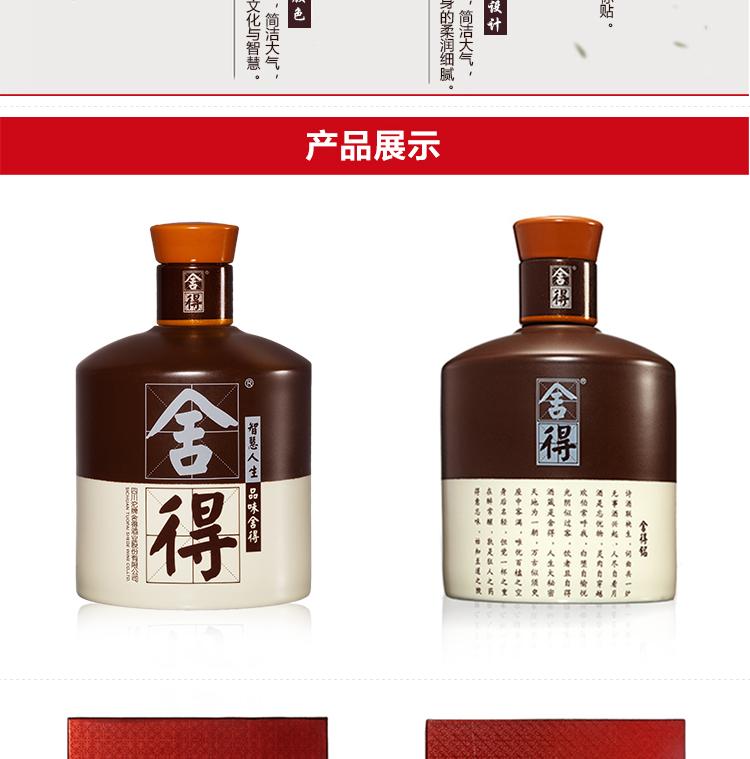 舍得品味-52度浓香型白酒-500ml_05.jpg