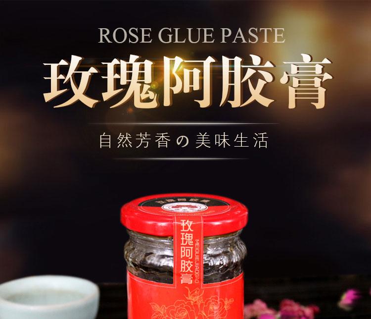 玫瑰酱-详情00000000000000_01.jpg
