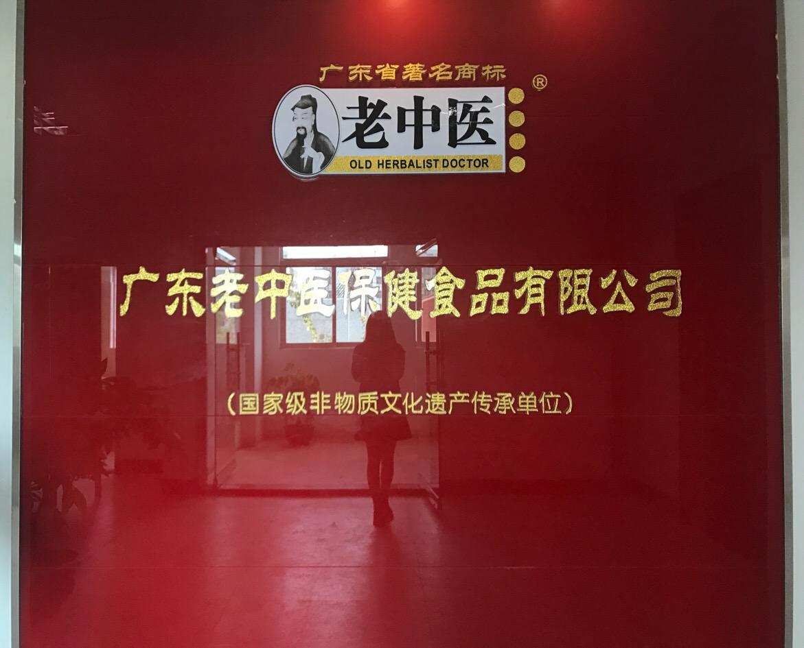 广东老中医西区点