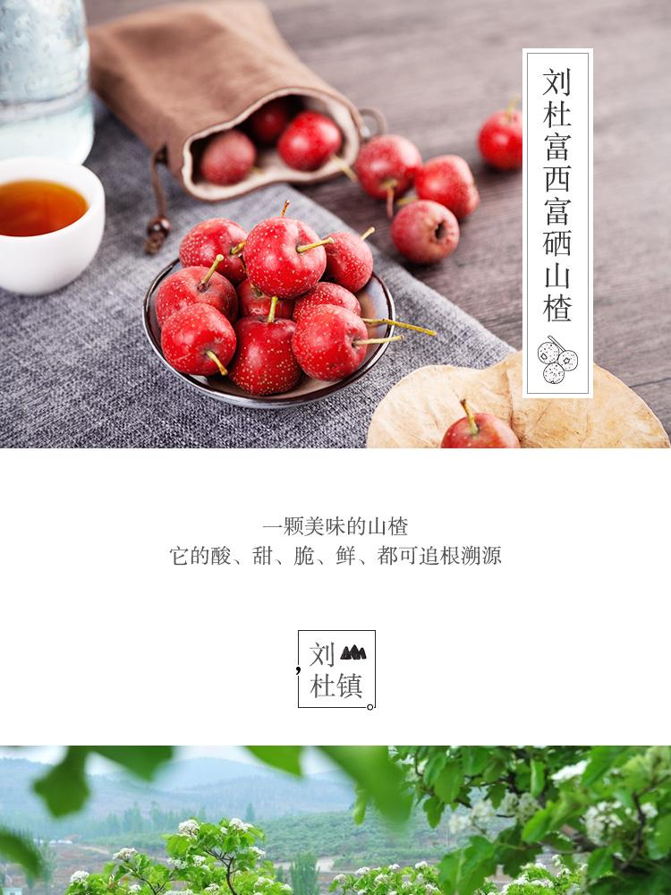 新泰甜山楂_01.jpg
