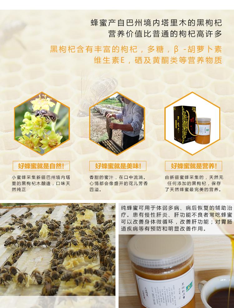 蜂蜜250_04.jpg