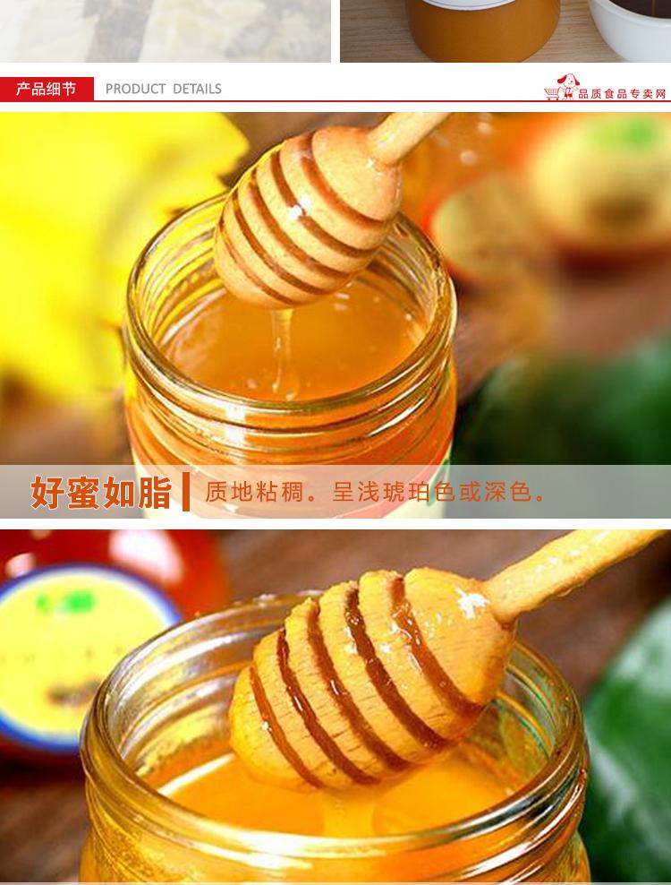 蜂蜜250_05.jpg