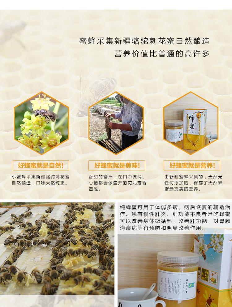 红枣花纯蜂蜜250_04.jpg