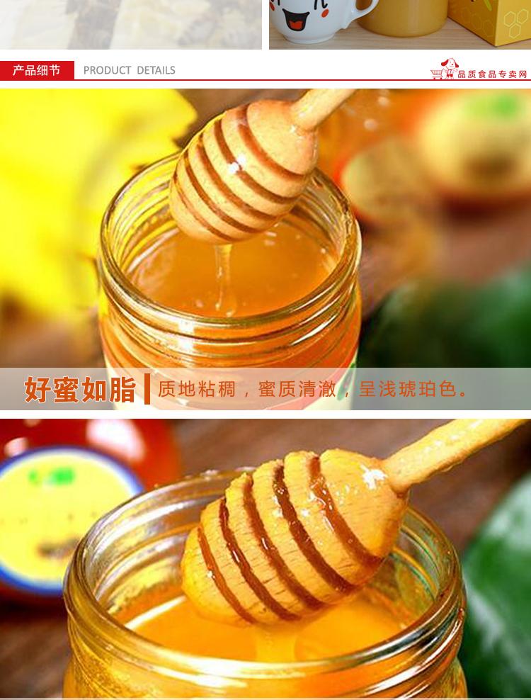 红枣花纯蜂蜜250_05.jpg