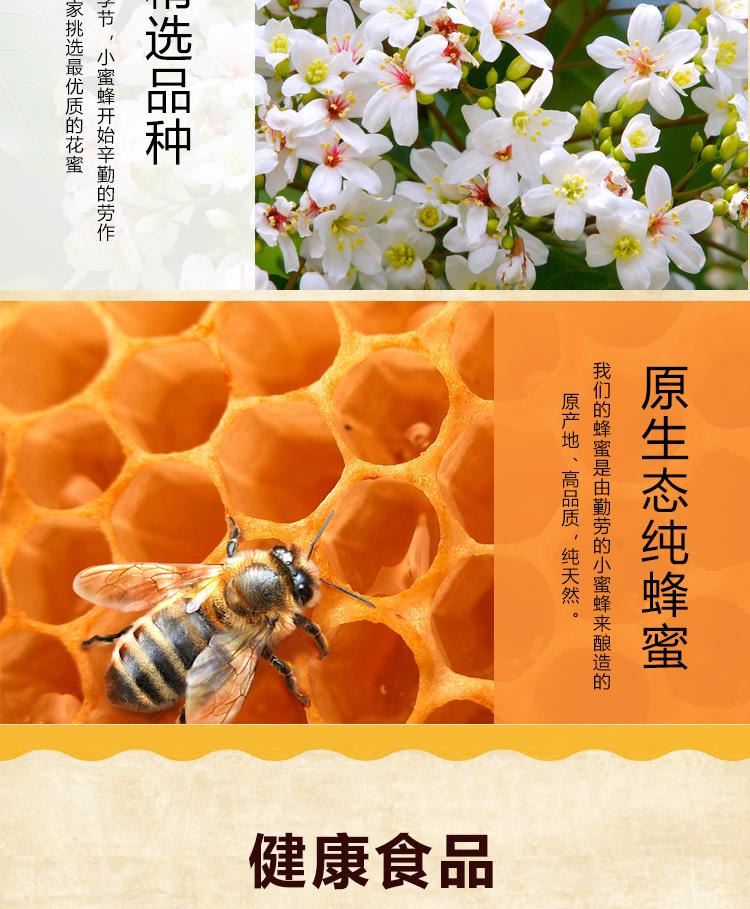 蜂蜜详情页_04.jpg