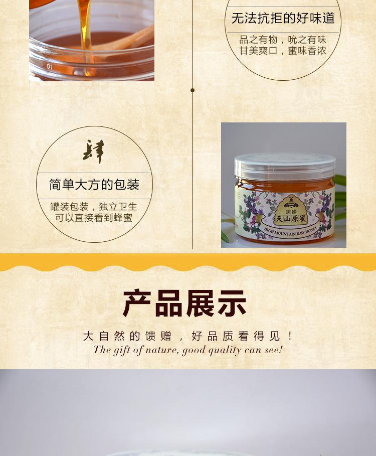 蜂蜜详情页_06.jpg
