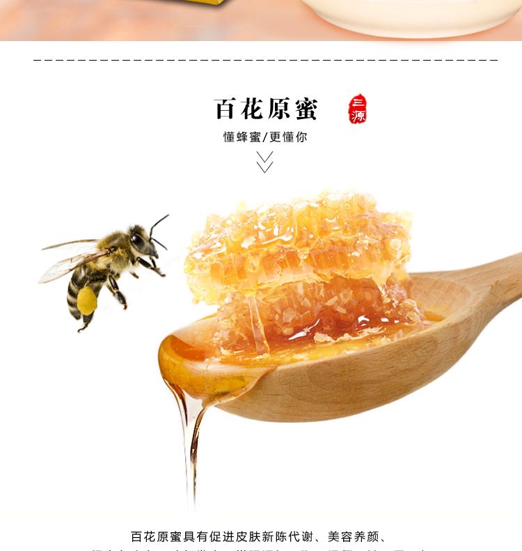 新版-红枣花纯蜂蜜250_02.jpg