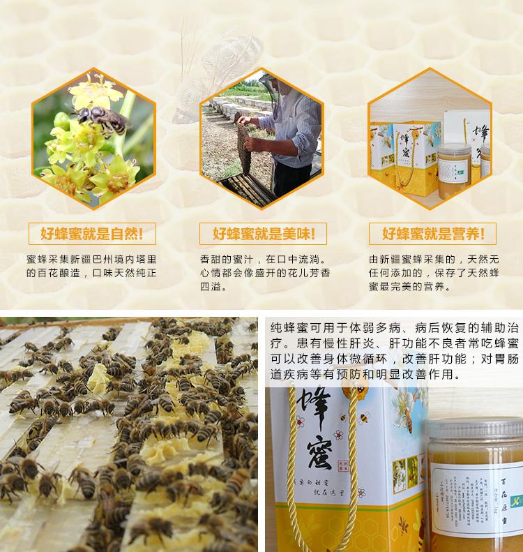 新版-红枣花纯蜂蜜250_05.jpg