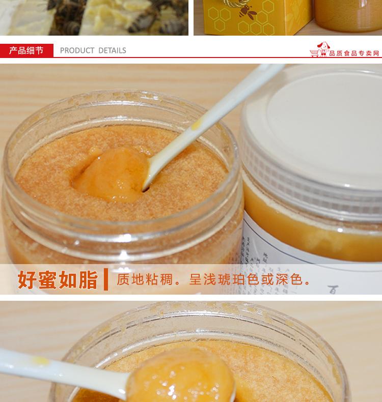 新版-红枣花纯蜂蜜250_06.jpg