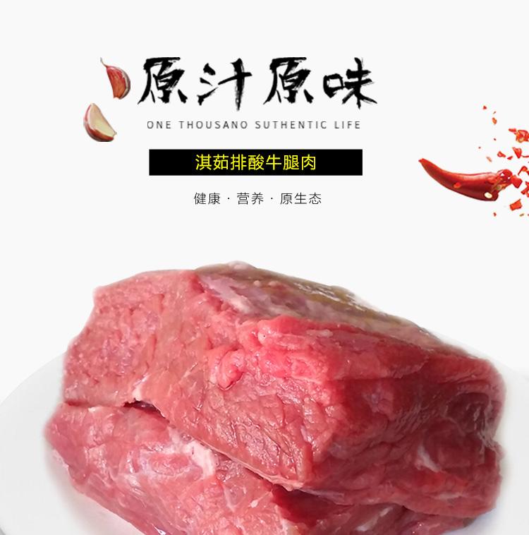 牛肉_01.jpg