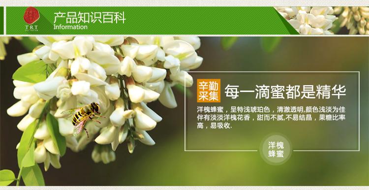 洋槐蜂蜜800g (4).jpg