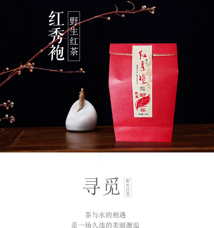 红秀袍野生红茶_01.jpg