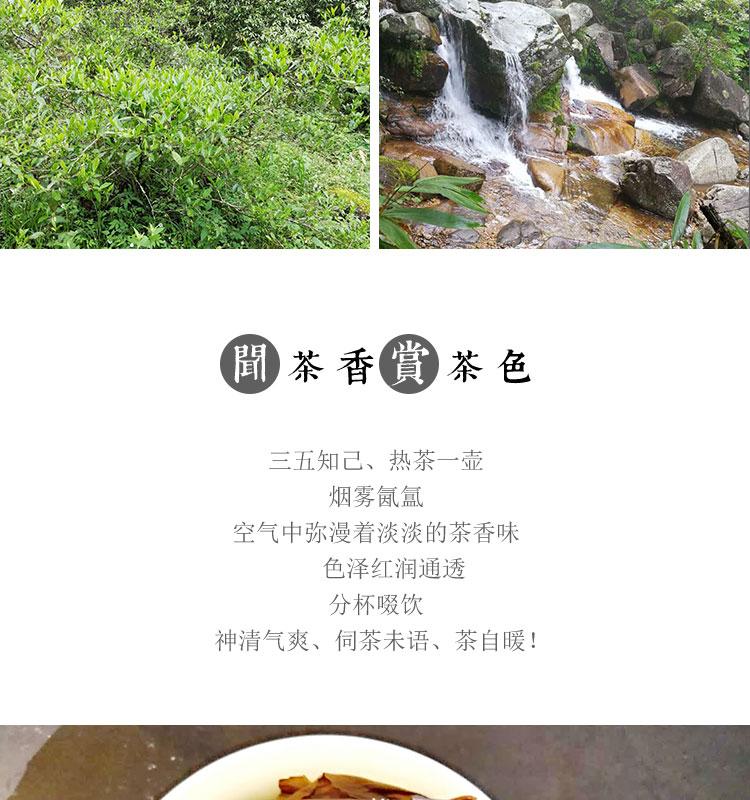 红秀袍野生红茶_04.jpg