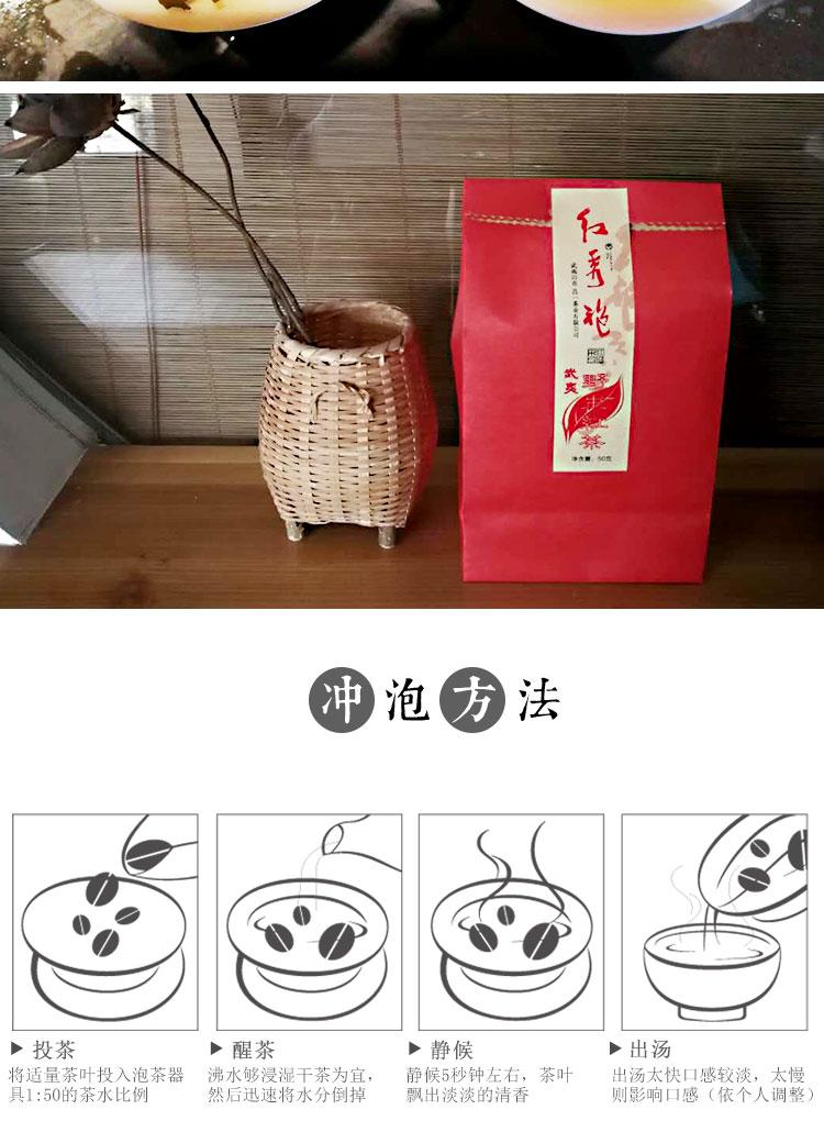 红秀袍野生红茶_06.jpg