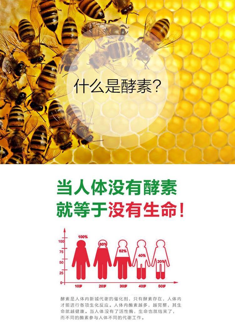 蜂蜜酵素_01.jpg