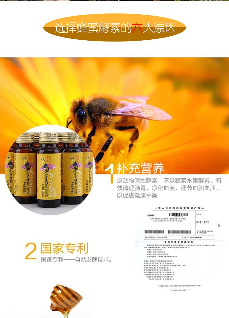 蜂蜜酵素_08.jpg