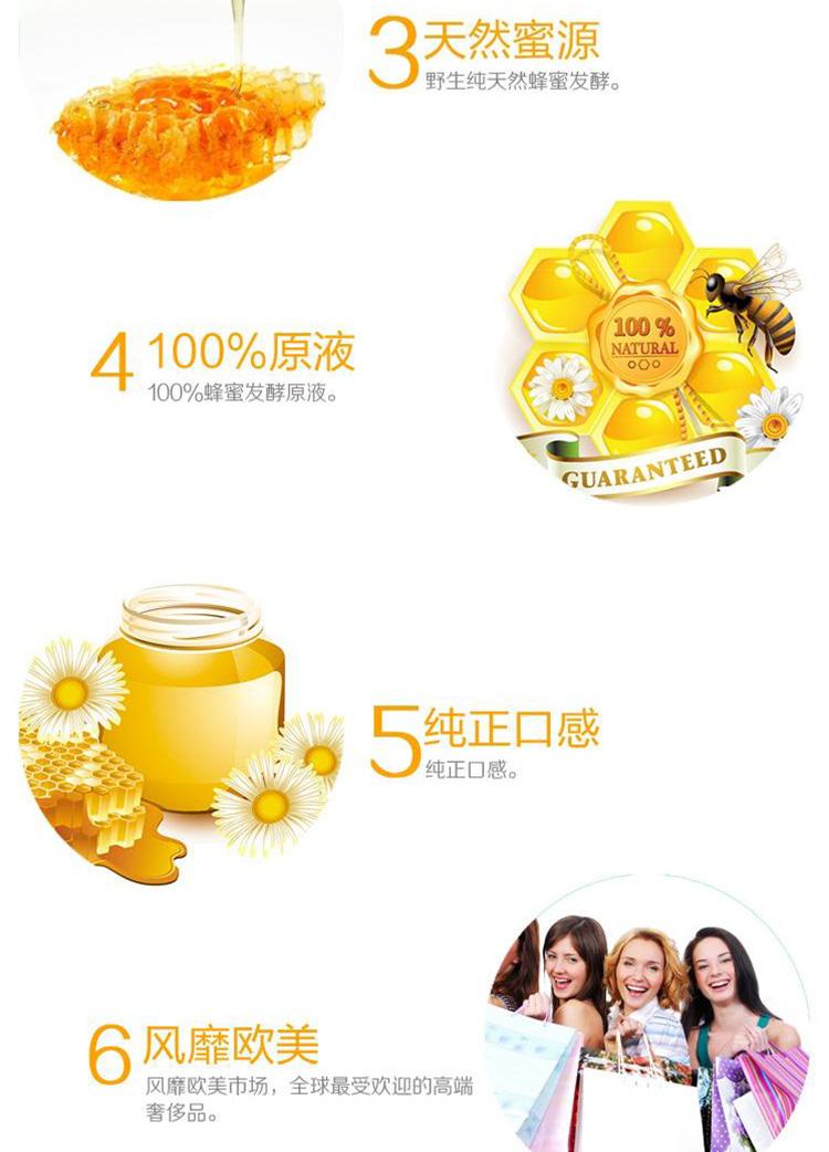 蜂蜜酵素_09.jpg