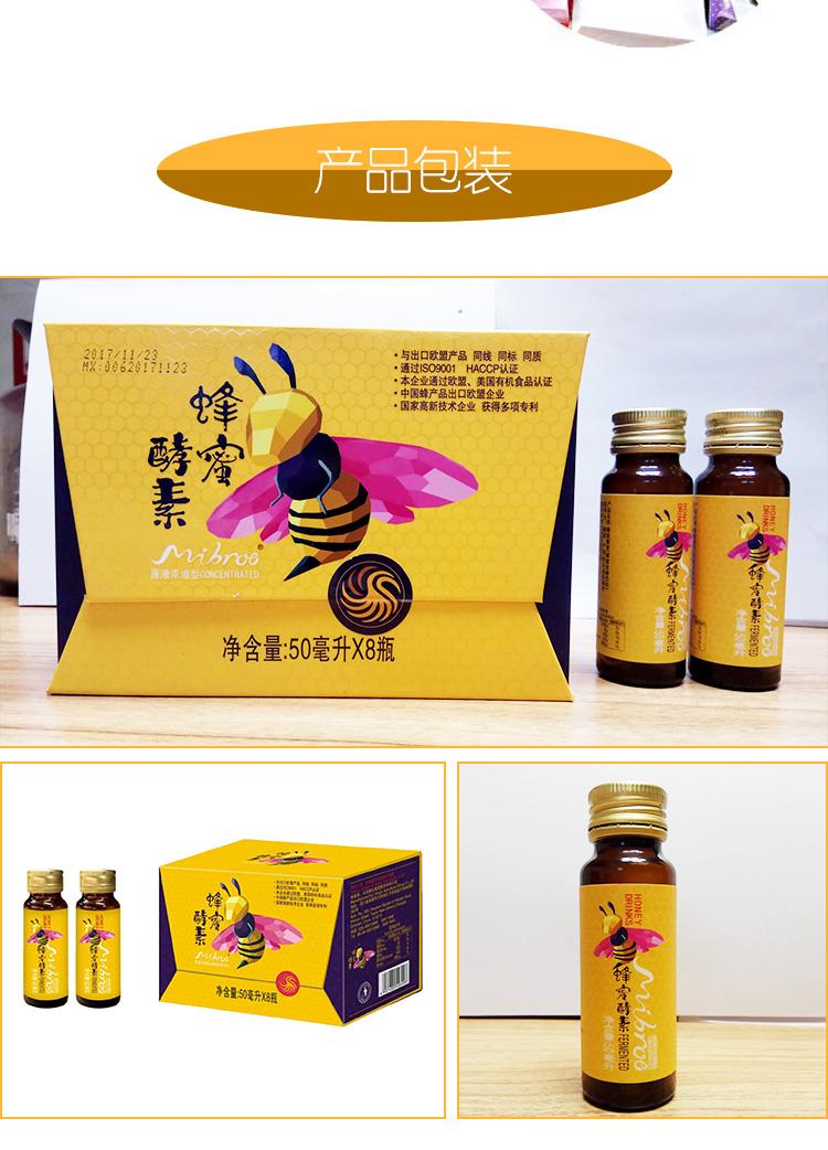 蜂蜜酵素_10.jpg