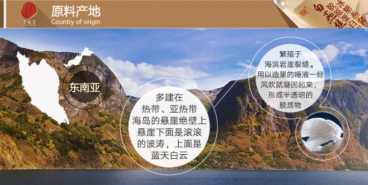 22101098总统牌白燕丝胶原蛋白冰糖燕窝70g瓶-750px_04.jpg
