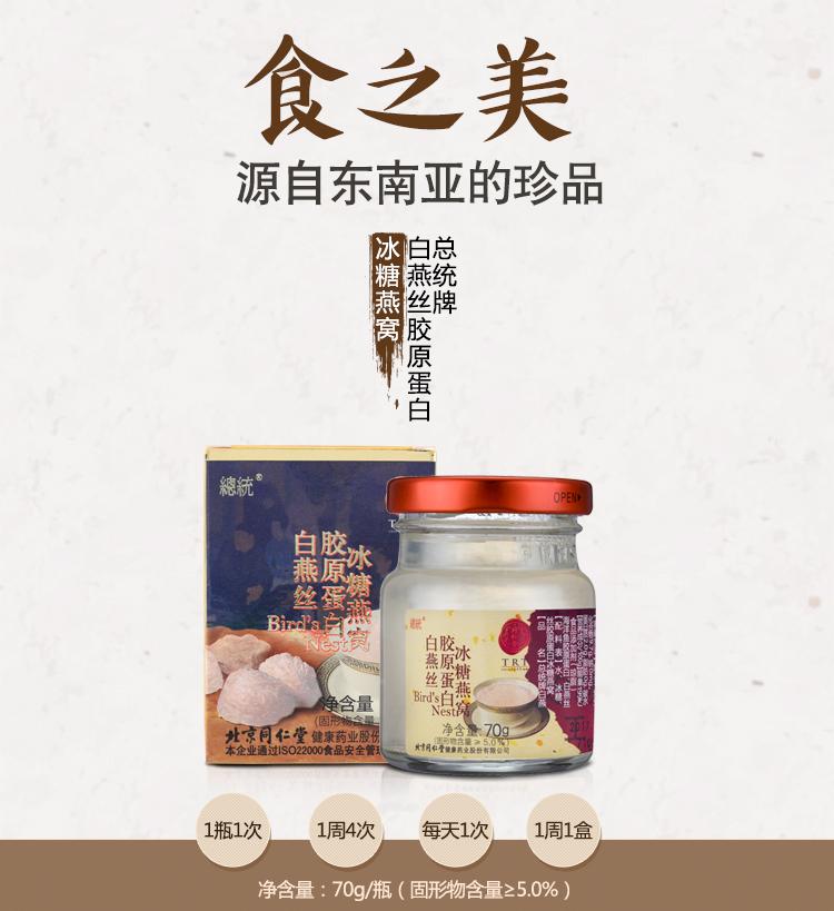 22101098总统牌白燕丝胶原蛋白冰糖燕窝70g瓶-750px_16.jpg